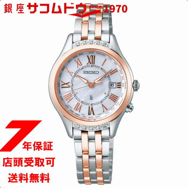 [2020年4月24日発売]【店頭受取対応商品】【ノベルティ付き】SEIKO LUKIA ルキア セイコー ソーラー 電波 腕時計 レディース SSVV054