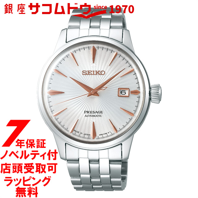 【店頭受取対応商品】【ノベルティ付き】セイコー プレザージュ SEIKO PRESAGE 腕時計 シルバー文字盤 ボックス型ハードレックス シースルーバック SARY137 メンズ