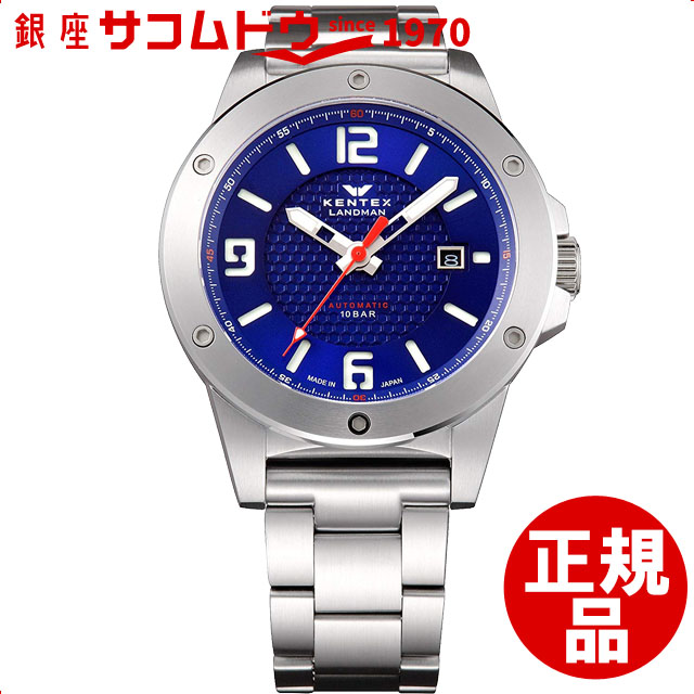 【店頭受取対応商品】[ケンテックス] Kentex ウォッチ 腕時計 ランドマン アドベンチャー デイト S763X-03 メンズ