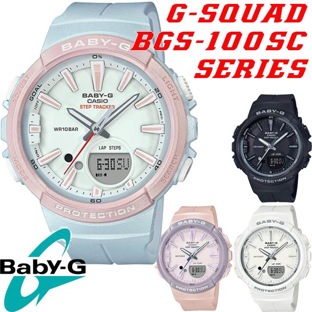 [7年延長保証] カシオ CASIO 腕時計 BABY-G ベビージー BGS-100SC-1AJF BGS-100SC-2AJF BGS-100SC-4AJF BGS-100SC-7AJF