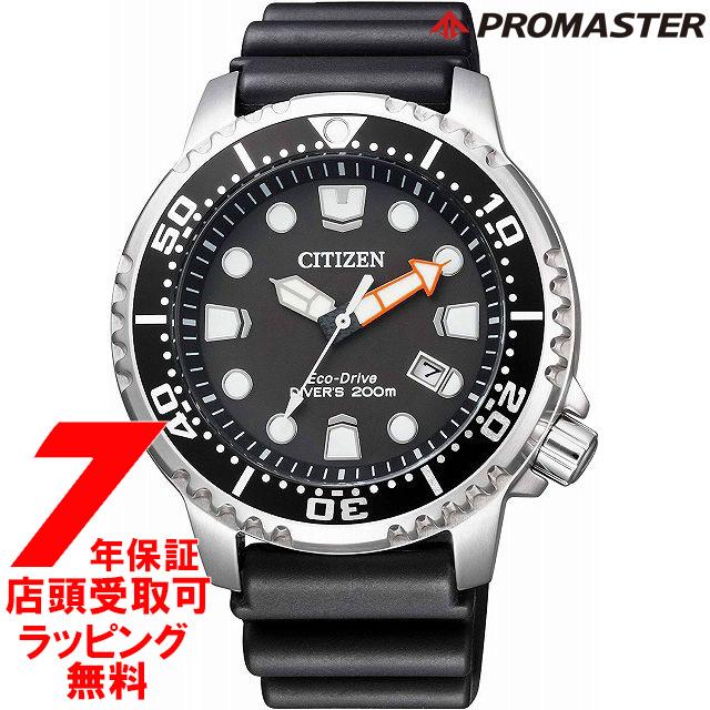 【店頭受取対応商品】【ノベルティ付き】[シチズン]CITIZEN 腕時計 PROMASTER プロマスター BN0156-05E メンズ ウォッチ エコ・ドライブ マリンシリーズ 200mダイバー