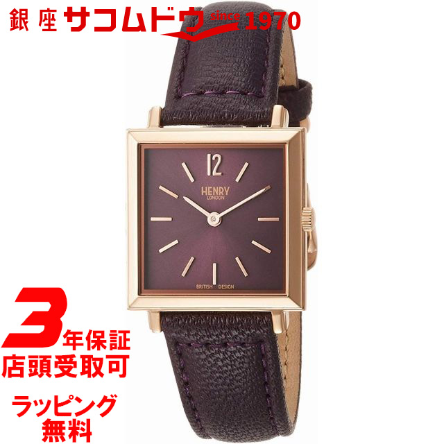 【最大2000円OFFクーポンポイント最大44倍お買い物マラソンン9日(日)01:59迄】ヘンリーロンドン 時計 HENRY LONDON レディース 腕時計 Heritage Square HL26-QS-0260