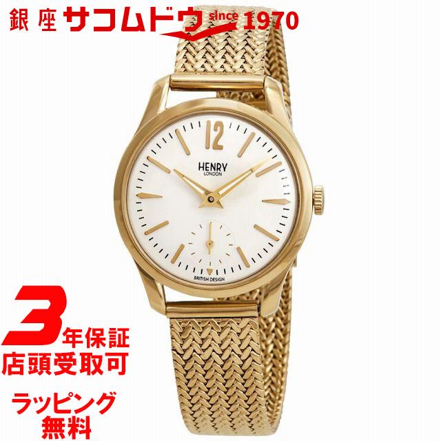 ヘンリーロンドン 時計 HENRY LONDON レディース 腕時計 Highgate HL30-UM-0004