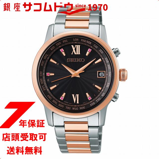 【店頭受取対応商品】【ノベルティ付き】[セイコー]SEIKO ブライツ BRIGHTZ 電波 ソーラー 電波時計 限定モデル 腕時計 メンズ SAGZ100