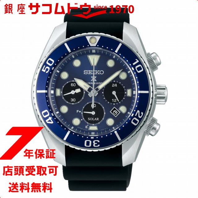 【最大2000円OFFクーポンポイント最大44倍お買い物マラソンン9日(日)01:59迄】[セイコー]SEIKO プロスペックス PROSPEX ダイバースキューバ ソーラー 流通限定モデル 腕時計 メンズ SBDL063