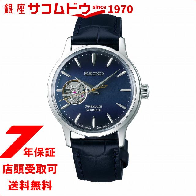 PRESAGE プレザージュ Cock tail Time カクテルタイム Star Bar Limited Edition SRRY035 レディース 腕時計