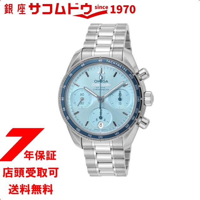 オメガ OMEGA 324.30.38.50.03.001 スピードマスター ブルー 腕時計 メンズ
