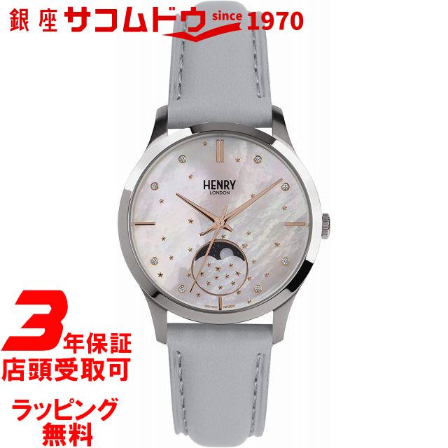 【最大2000円OFFクーポンポイント最大44倍お買い物マラソンン9日(日)01:59迄】[ヘンリーロンドン] HENRY LONDON 腕時計 Moonphase HL35-LS-0327 グレー