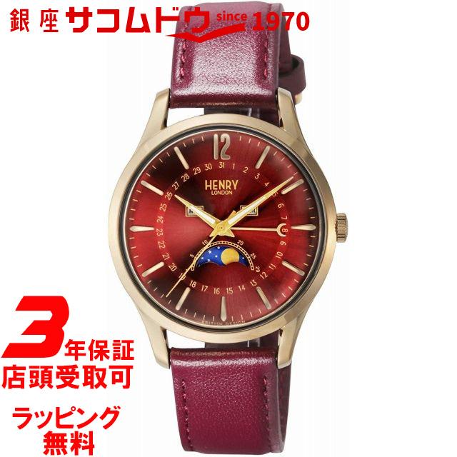 【ポイント最大44倍お買い物マラソンン最大2000円OFFクーポン16日(土)01:59迄】[ヘンリーロンドン] HENRY LONDON 腕時計 HOLBORN HL39-LS-0426 レッド