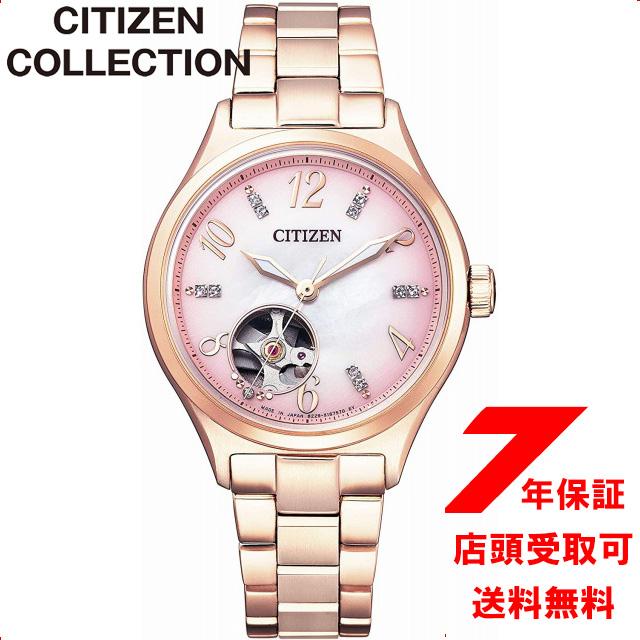 [2020年4月16日発売][シチズン] 腕時計 シチズン コレクション メカニカル レディース PC1005-87X ピンクゴールド