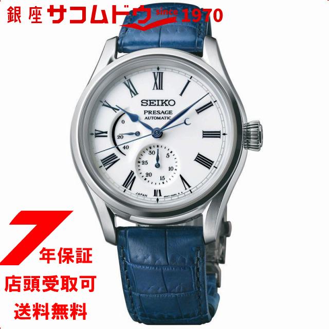 [2020年6月26日発売]セイコー SEIKO SARW053 腕時計 メンズ プレザージュ PRESAGE プレステージライン 有田焼ダイヤル 2020限定モデル