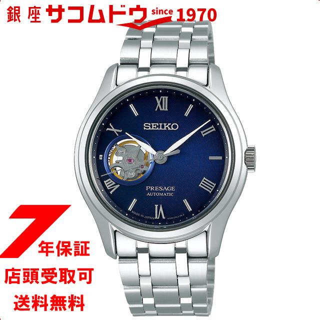 【最大2000円OFFクーポンポイント最大44倍お買い物マラソンン9日(日)01:59迄】[2020年6月26日発売]セイコー プレザージュ SARY173 PRESAGE 腕時計 メンズ  SEIKO