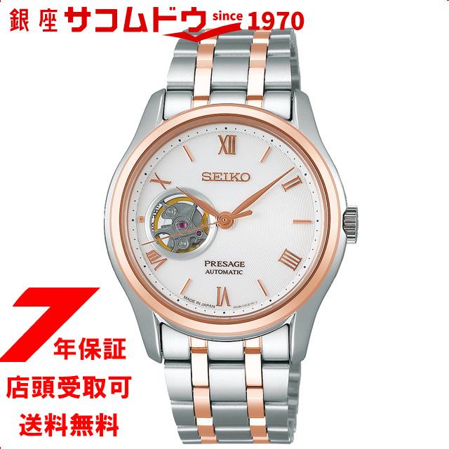 [2020年6月26日発売]セイコー プレザージュ SARY174 PRESAGE 腕時計 メンズ  SEIKO