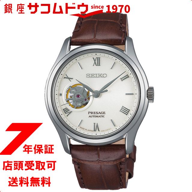 【最大2000円OFFクーポンポイント最大44倍11日(日)01:59迄】[2020年6月26日発売]セイコー プレザージュ SARY175 PRESAGE 腕時計 メンズ  SEIKO