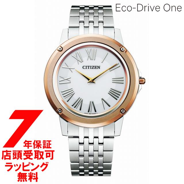 [2020年8月20日発売予定]CITIZEN シチズン AR5026-56A エコドライブワン Eco-Drive One 限定モデル 腕時計