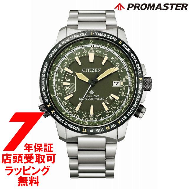 【最大2000円OFFクーポンポイント最大44倍11日(日)01:59迄】[2020年10月15日発売]CITIZEM シチズン PROMASTER プロマスター CB0206-86X 腕時計 メンズ