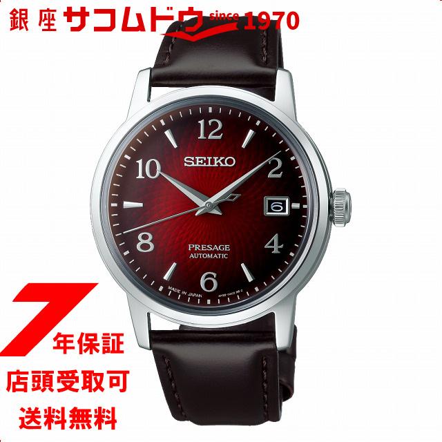 [2020年7月17日発売]プレザージュ PRESAGE SARY163 腕時計 メンズ セイコー SEIKO SARY163 カクテル Negroni