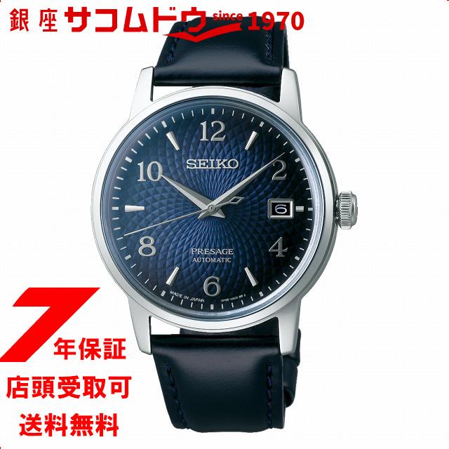 [2020年7月17日発売]プレザージュ PRESAGE SARY165 腕時計 メンズ セイコー SEIKO カクテル Old clock