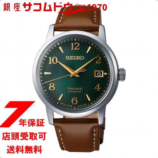 [2020年7月17日発売]プレザージュ PRESAGE SARY167 腕時計 メンズ セイコー SEIKO カクテル Mojito