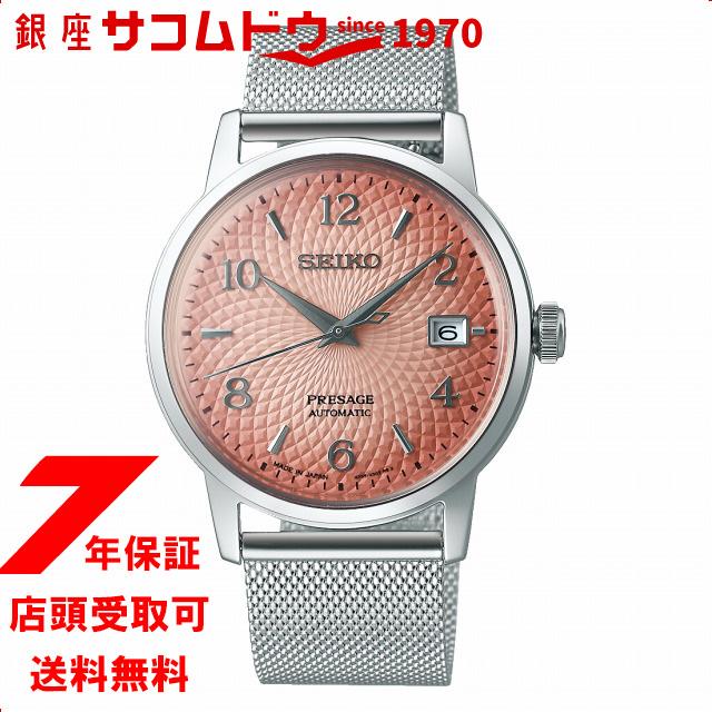 [2020年7月17日発売]プレザージュ PRESAGE SARY169 腕時計 メンズ セイコー SEIKO Cock tail Time 2020 Limited Edition