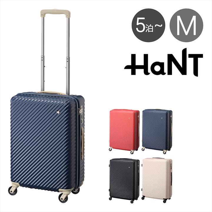 ハント HaNT キャリーケース 05747 65cm 【 スーツケース キャリーカート TSAロック搭載 】【 1年保証 】【PO10】【bef】