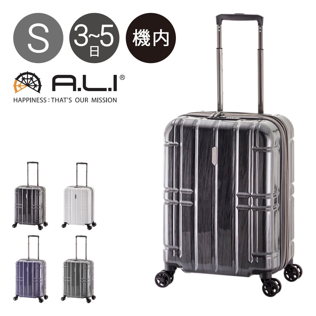 アジアラゲージ スーツケース|機内持ち込み 47L 47.5cm 2.9kg ALI-MAX185|拡張 ハード ファスナー|A.L.I AliMax|TSAロック搭載 キャリーバッグ キャリーケース[PO10][bef]