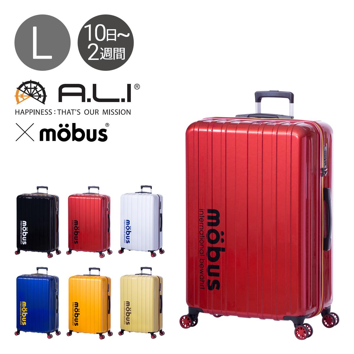 アジアラゲージ モーブス スーツケース 96L 69.5cm 4.3kg MBC-1908-28 ハード ファスナー mobus×A.L.I TSAロック搭載 キャリーバッグ キャリーケース[09/12][PO10][bef]