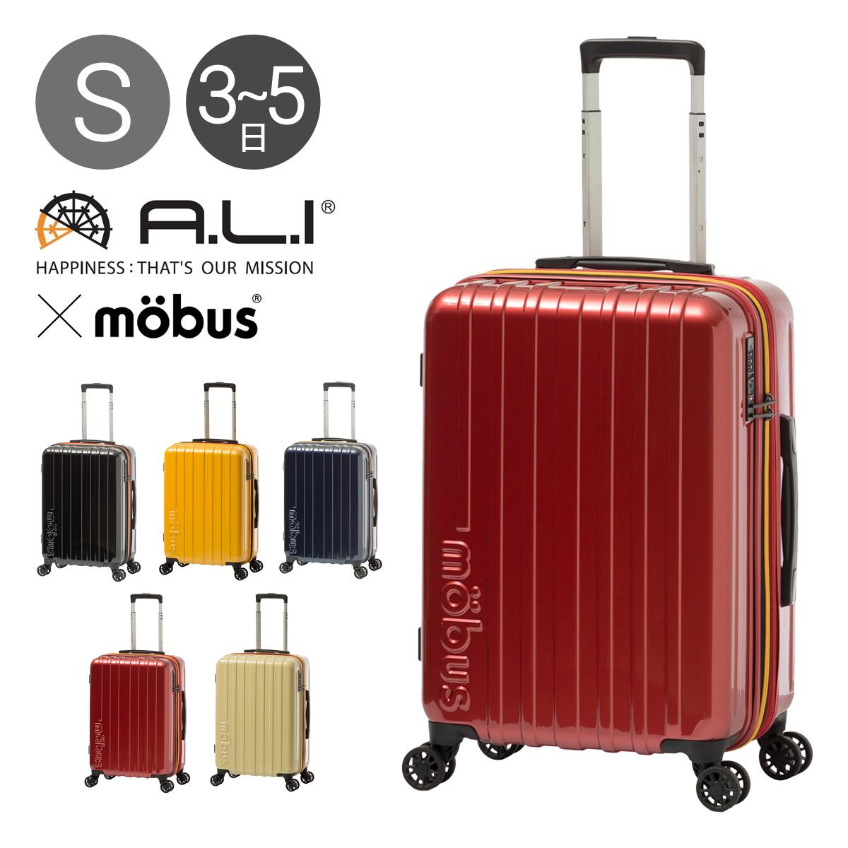 アジアラゲージ モーブススーツケース 61L 55.5cm 3.3kg MBC-1909-22 mobus×A.L.I ハード ファスナー キャリーバッグ キャリーケース 拡張 TSAロック搭載