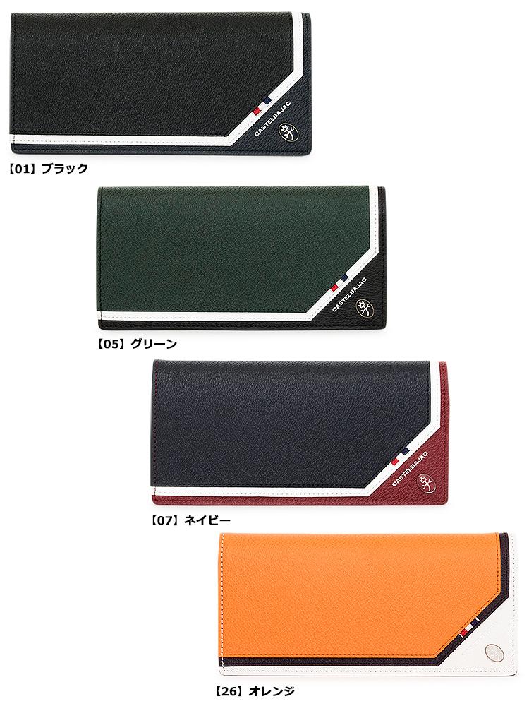 db1fc5f6920a 035612 メンズ 長財布 カステルバジャック 本革 [PO10][bef] CASTELBAJAC ブランド専用BOX付き レザー-メンズ財布