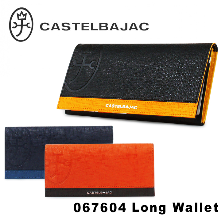 カステルバジャック 長財布 メンズ アルル 067604 本革 レザー ブランド専用BOX付き CASTELBAJAC [PO10][bef]