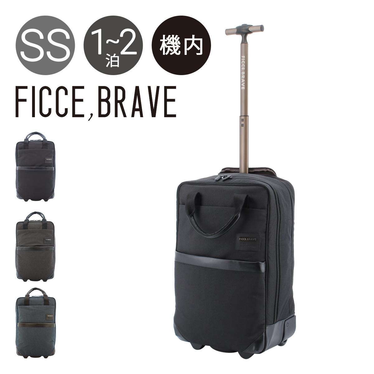 フィセブレイブ リュックキャリー 2WAY メンズ レディースF-276 Ficce Brave | スーツケース 機内持ち込み キャリーバッグ キャリーケース [PO5][即日発送]