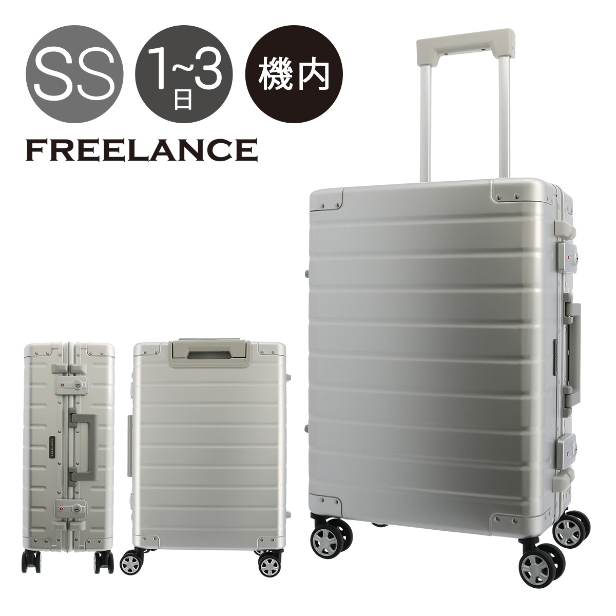 フリーランス スーツケース FLT-007 FREELANCE キャリーケース ビジネスキャリー[PO5][bef][即日発送]
