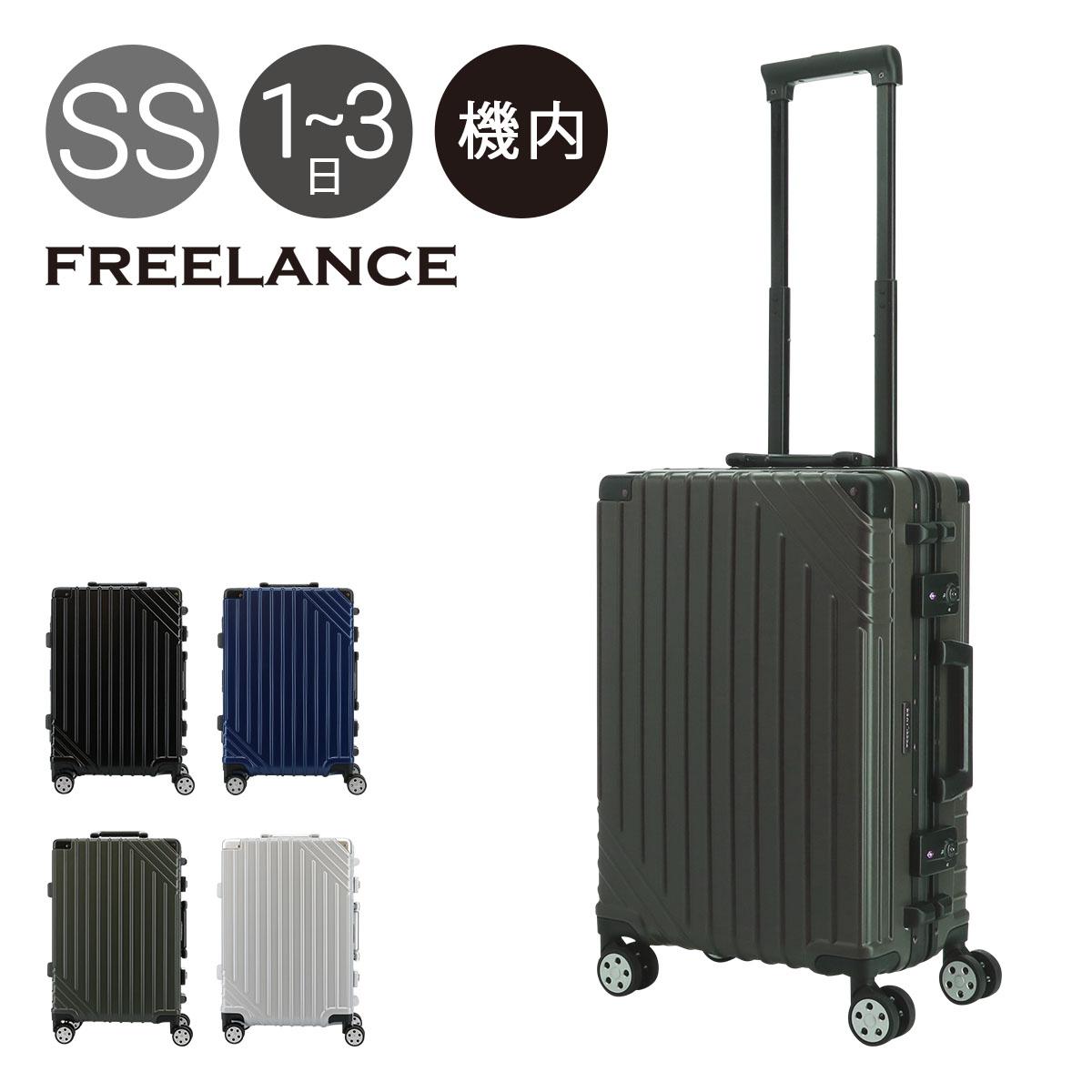 フリーランス スーツケース 4輪 当社限定|機内持ち込み 33L 48cm 3.5kg FLT-008|LCC対応 ハード フレーム| FREELANCE TSAロック搭載|おしゃれ キャリーバッグ キャリーケース ビジネスキャリー[PO5][即日発送]