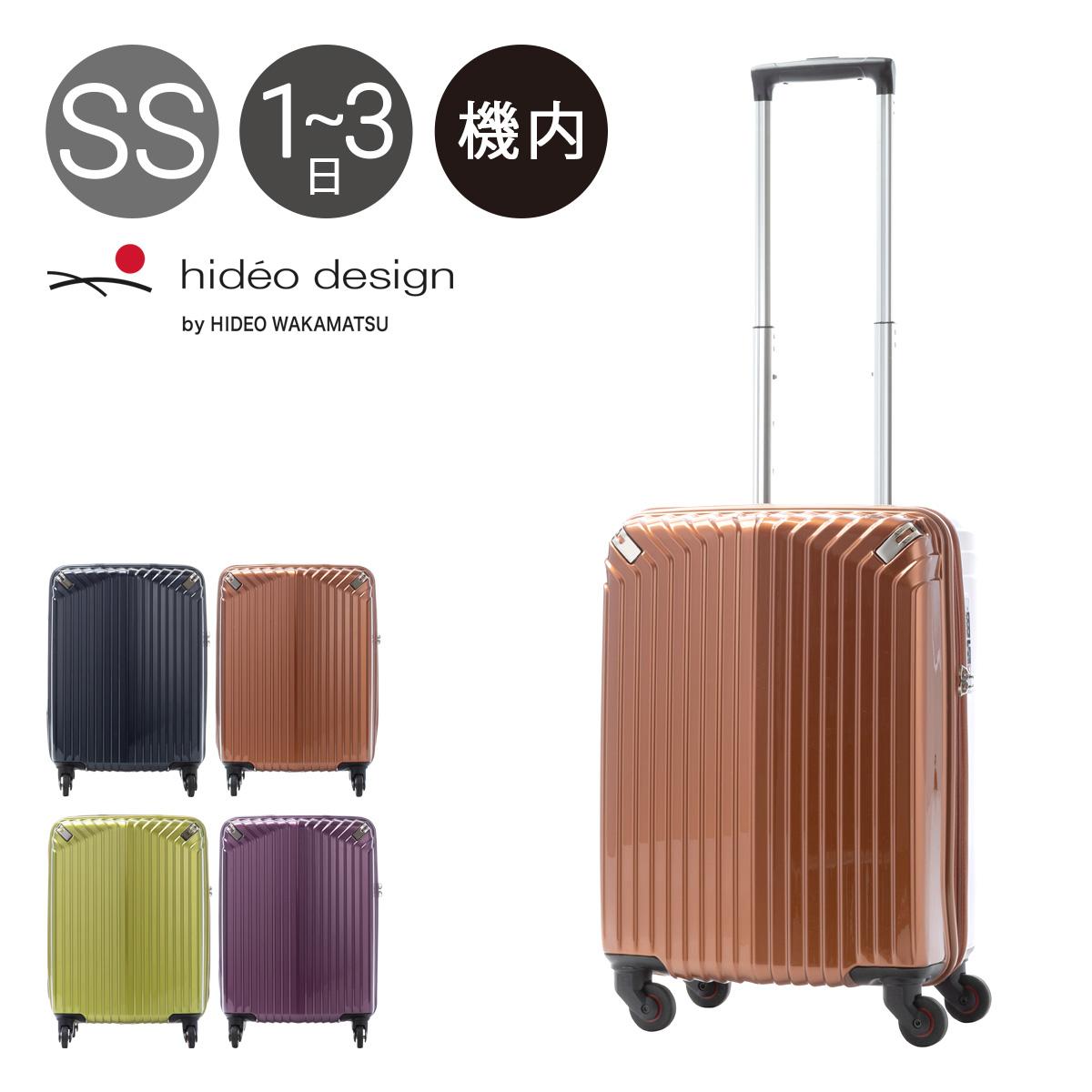 ヒデオデザイン スーツケース インライト|34L 48cm 2.6kg85-76460|ハード ファスナー 静音 TSAロック搭載 ヒデオワカマツ キャリーバッグ [PO10][bef]