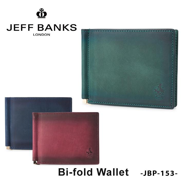 ジェフバンクス 二つ折り財布 グラデーション JBP-153 メンズ レザー 財布 札入れ マネークリップ jeff banks 【PO10】【bef】