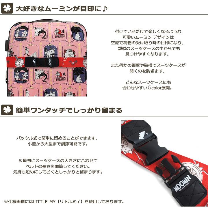 mumin MOOMIN旅行箱皮带MM3-006