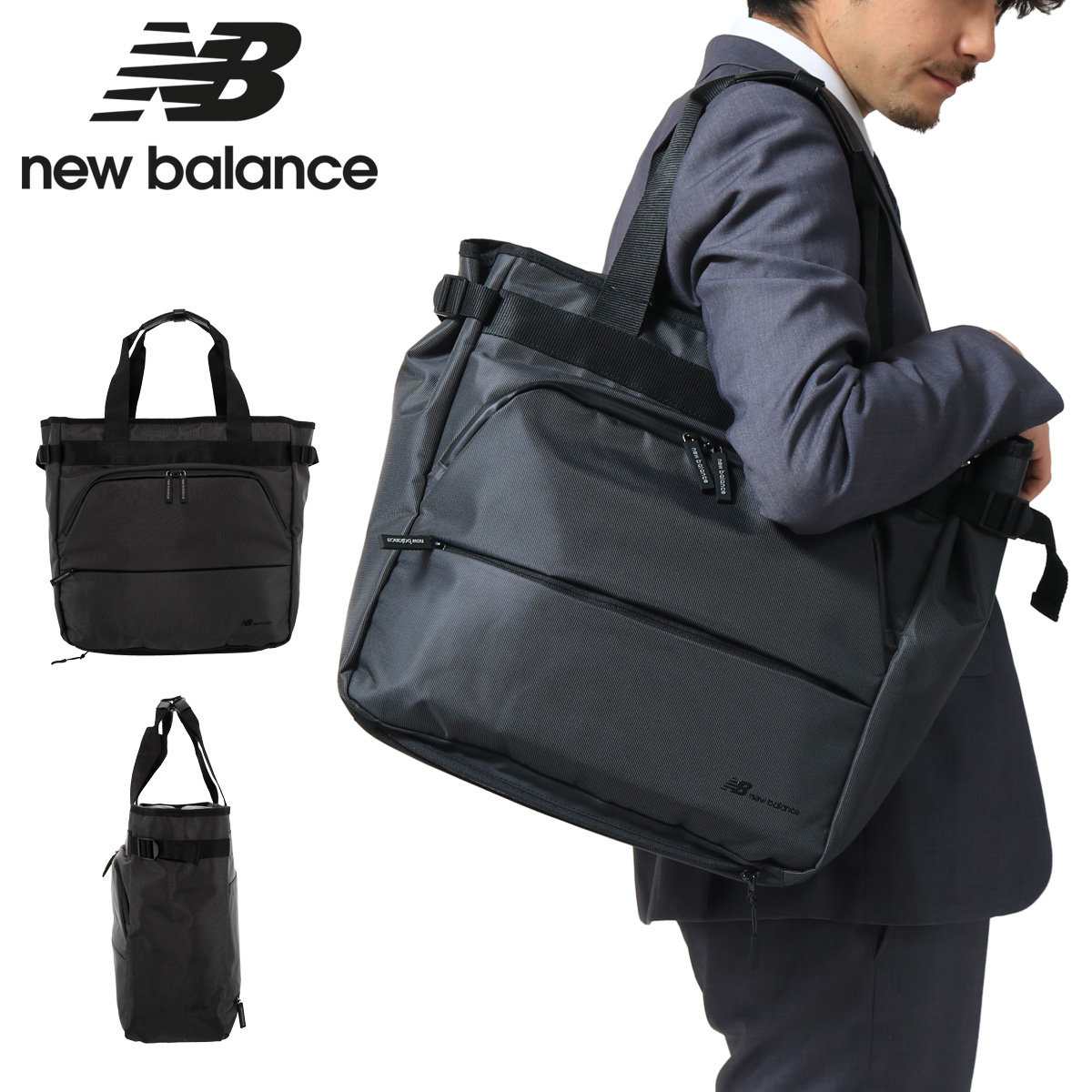 ニューバランス トートバッグ メンズ 12100002 New Balance | ビジネストート 大容量 キャリーオン 防水 撥水[即日発送][bef]