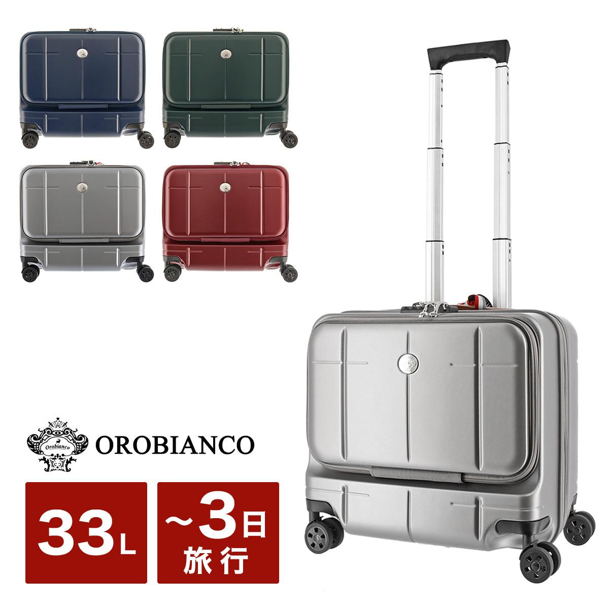 オロビアンコ スーツケース 37cm ハード ARZILLO 33L 9711 OROBIANCO キャリーケース TSAロック搭載 フロントオープン ポケット付き メンズ[PO10][bef][即日発送]