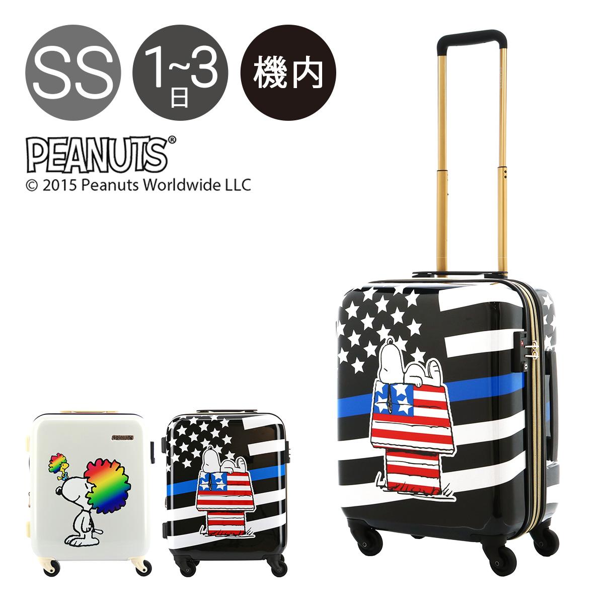 ピーナッツ スーツケース 32L 45cm 2.9kg ハード ファスナー 機内持ち込み レディース PN-012 PEANUTS | キャリーケース TSAロック搭載 拡張[PO10][bef]