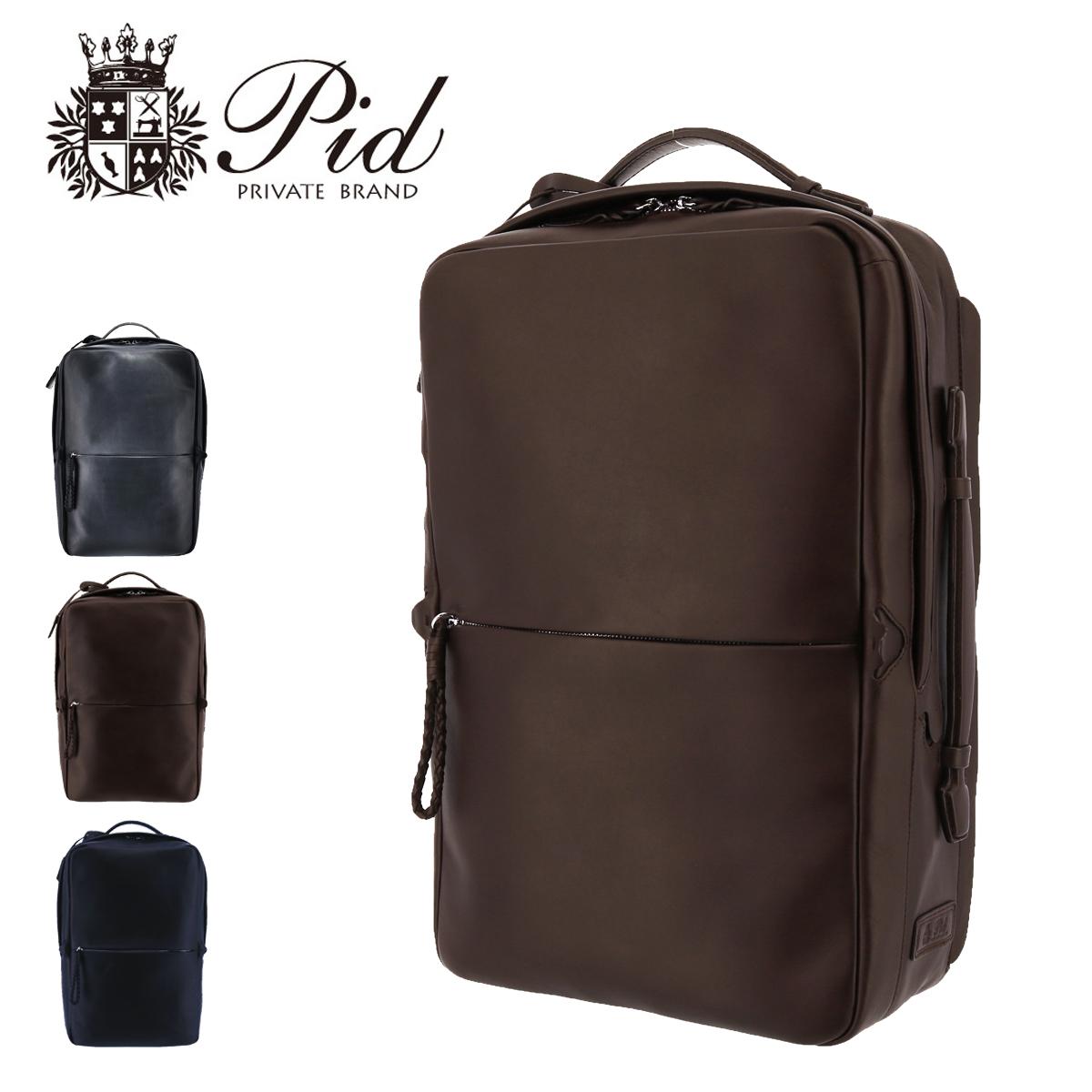 ピーアイディ リュック A4 エクリール メンズ PAZ102 PID | ビジネスバッグ ビジネスリュック 撥水 本革 牛革 レザー[PO10]