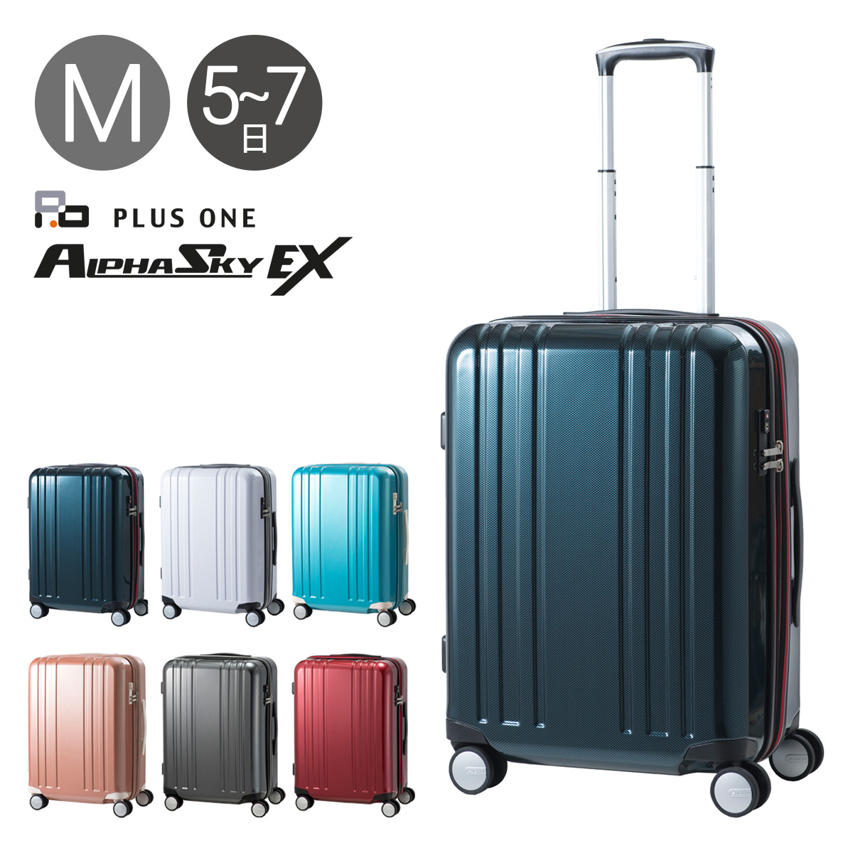 プラスワン スーツケース 4輪 64L 55cm 3.8kg 9911-55EX 軽量 拡張 ハード ファスナー PLUSONE アルファスカイ ALPHASKY EX 静音 TSAロック搭載 HINOMOTO キャリーバッグ キャリーケース[PO10][bef]