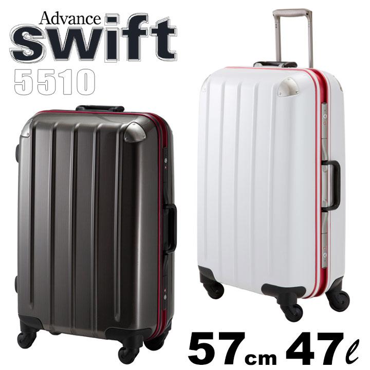 プラスワン スーツケース swift Frame 5510-57 57cm 【 スイフト キャリーケース キャリーバッグ 】【 TSAロック搭載 】[PO10][bef]