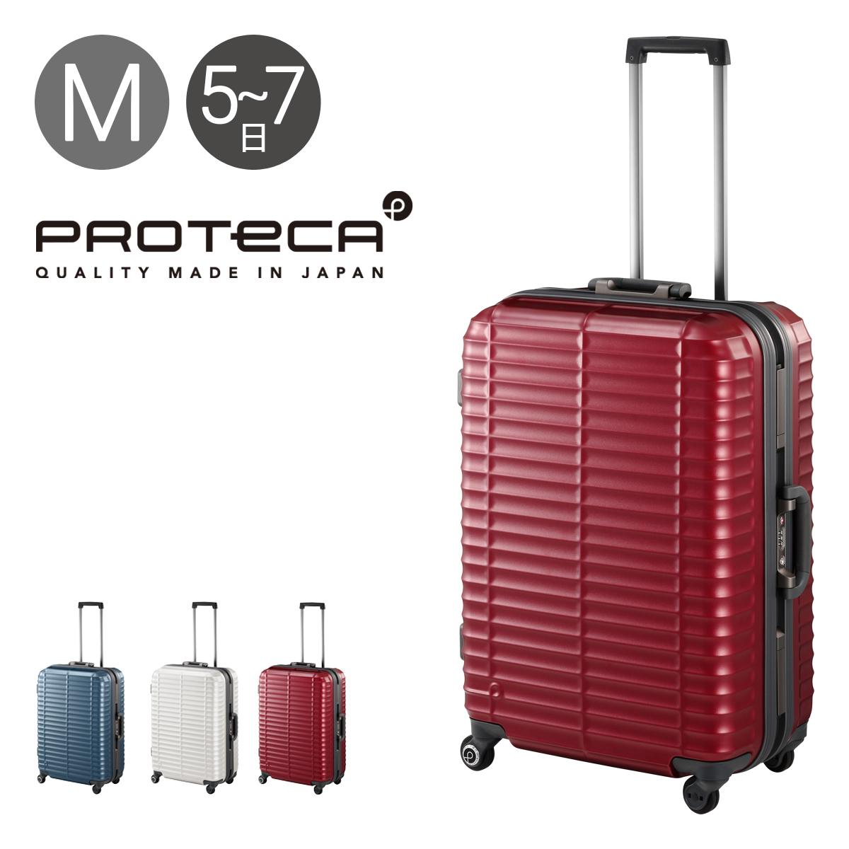 プロテカ スーツケース 64L 61cm 4.5kg ストラタム 00851 日本製 PROTECA ハード フレーム キャリーバッグ キャリーケース 軽量 静音 TSAロック搭載 マグネシウム合金 3年保証[PO10][bef]