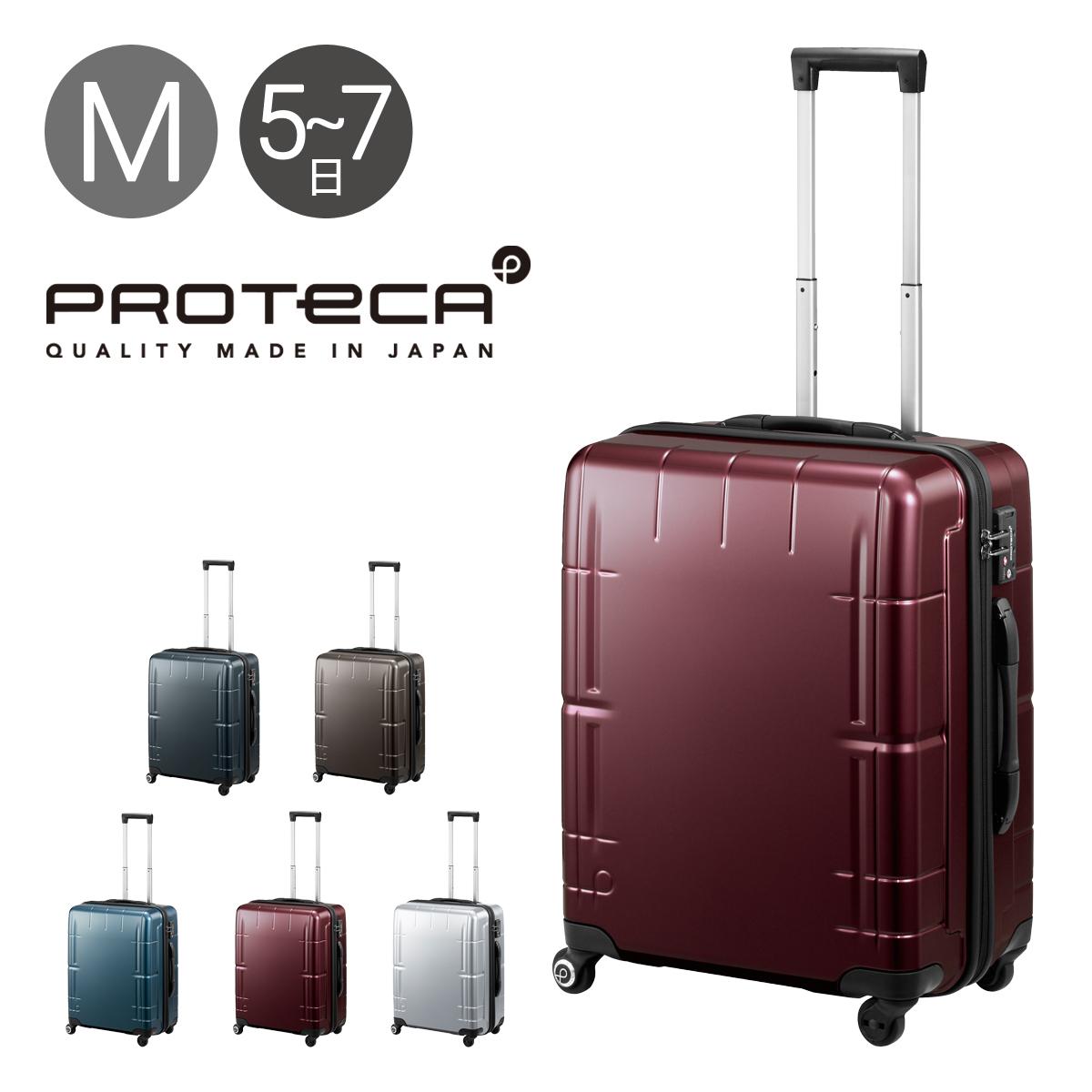 プロテカ スーツケース 66L 55cm 4kg スタリアVs 02953 日本製 PROTECA ハード ファスナー キャリーバッグ キャリーケース 軽量 ストッパー付き 静音 TSAロック搭載 3年保証[PO10][bef]