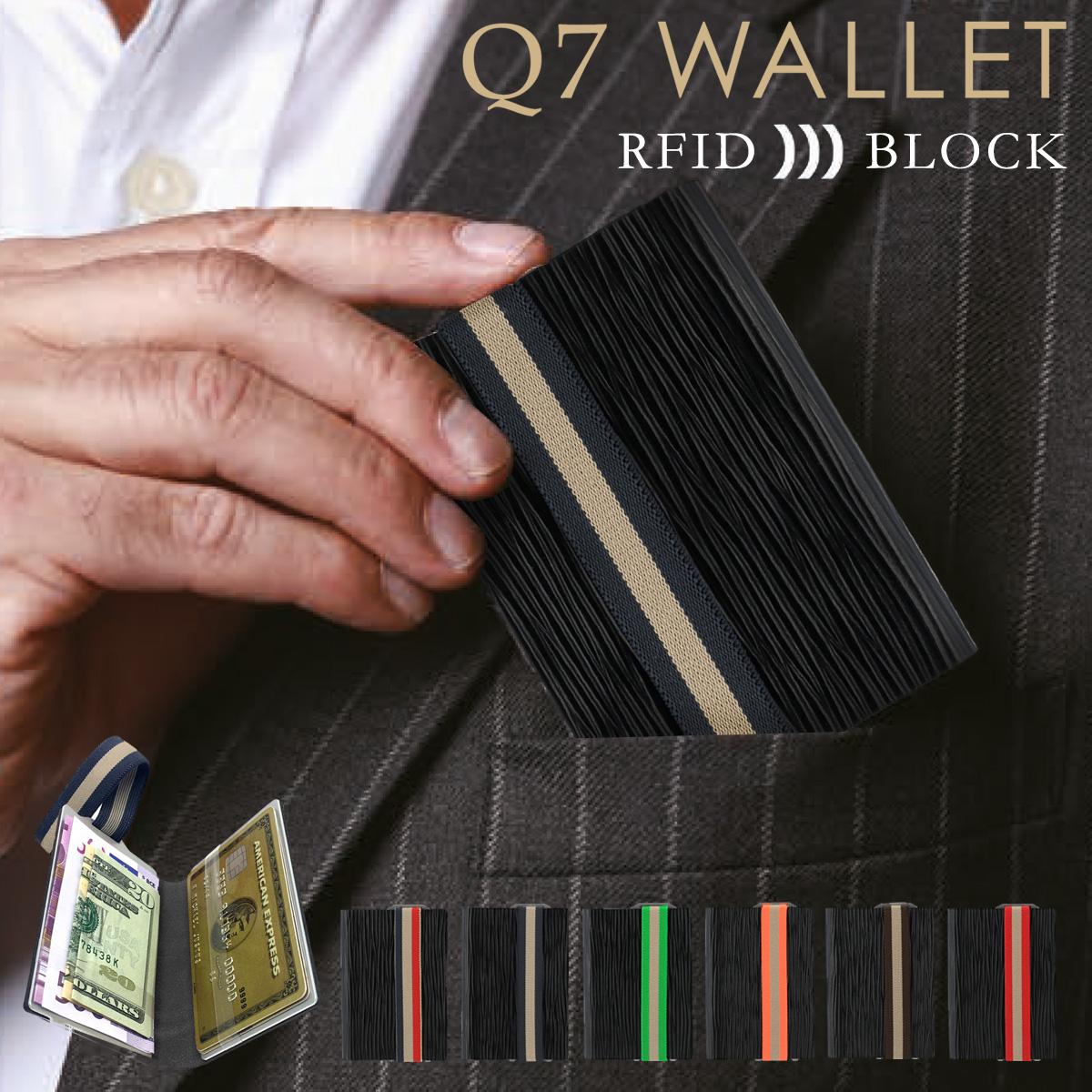 Q7 WALLET カードケース メンズ ドイツ製 510040 本革|カードプロテクター RFID スキミング防止 キューセブン ウォレット[bef][即日発送]