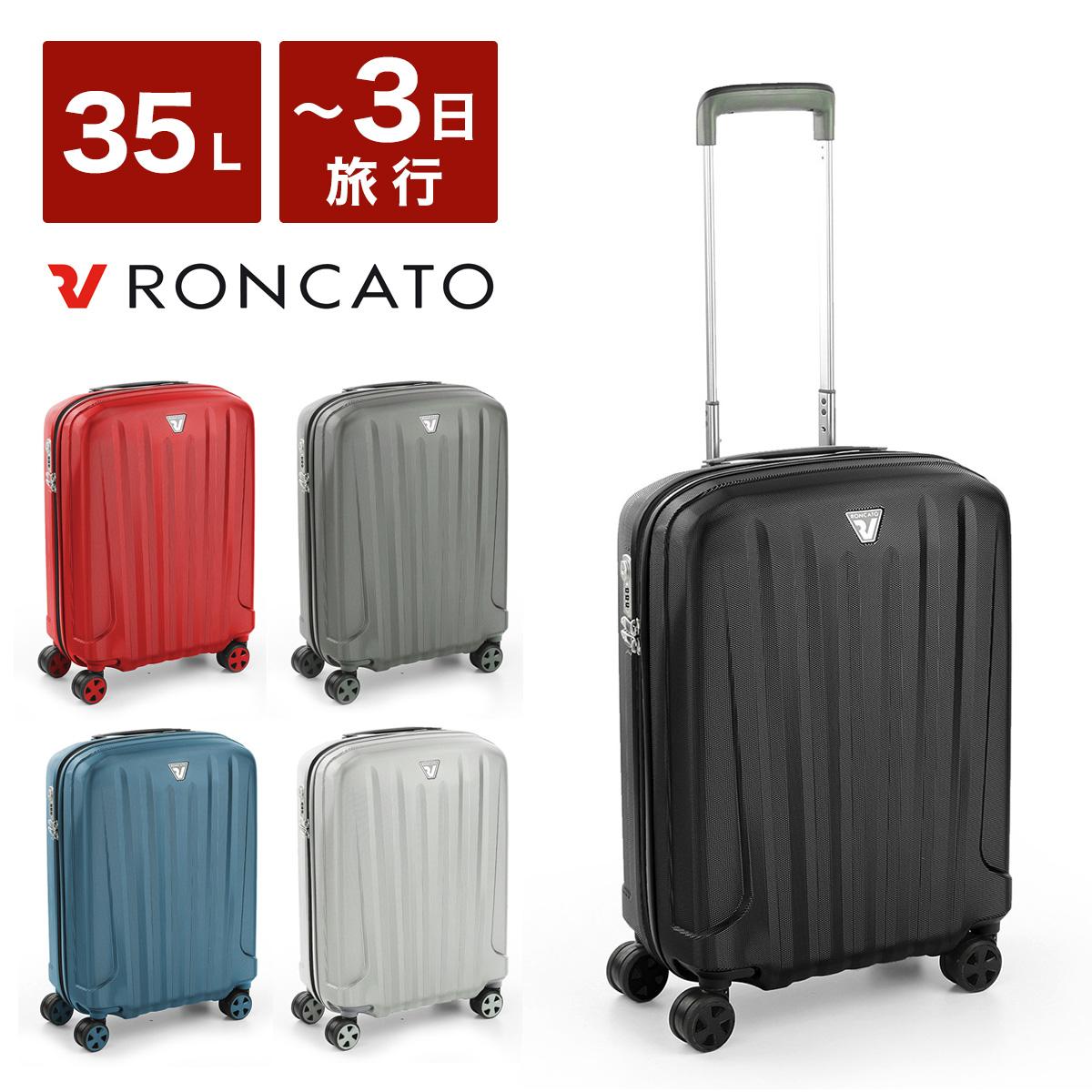 ロンカート スーツケース イタリア製 UNICA 5613 51cm RONCATO ユニカ ハード キャリーケース 軽量 機内持ち込み TSAロック搭載 10年保証【PO10】