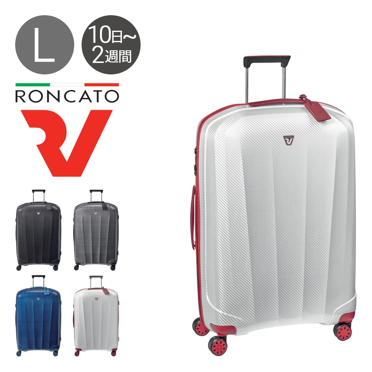ロンカ-ト スーツケース 100L 74cm 3kg ウイアー 5951 イタリア製 RONCATO WE ARE ハード ファスナー キャリーバッグ キャリーケース 軽量 TSAロック搭載[PO10]