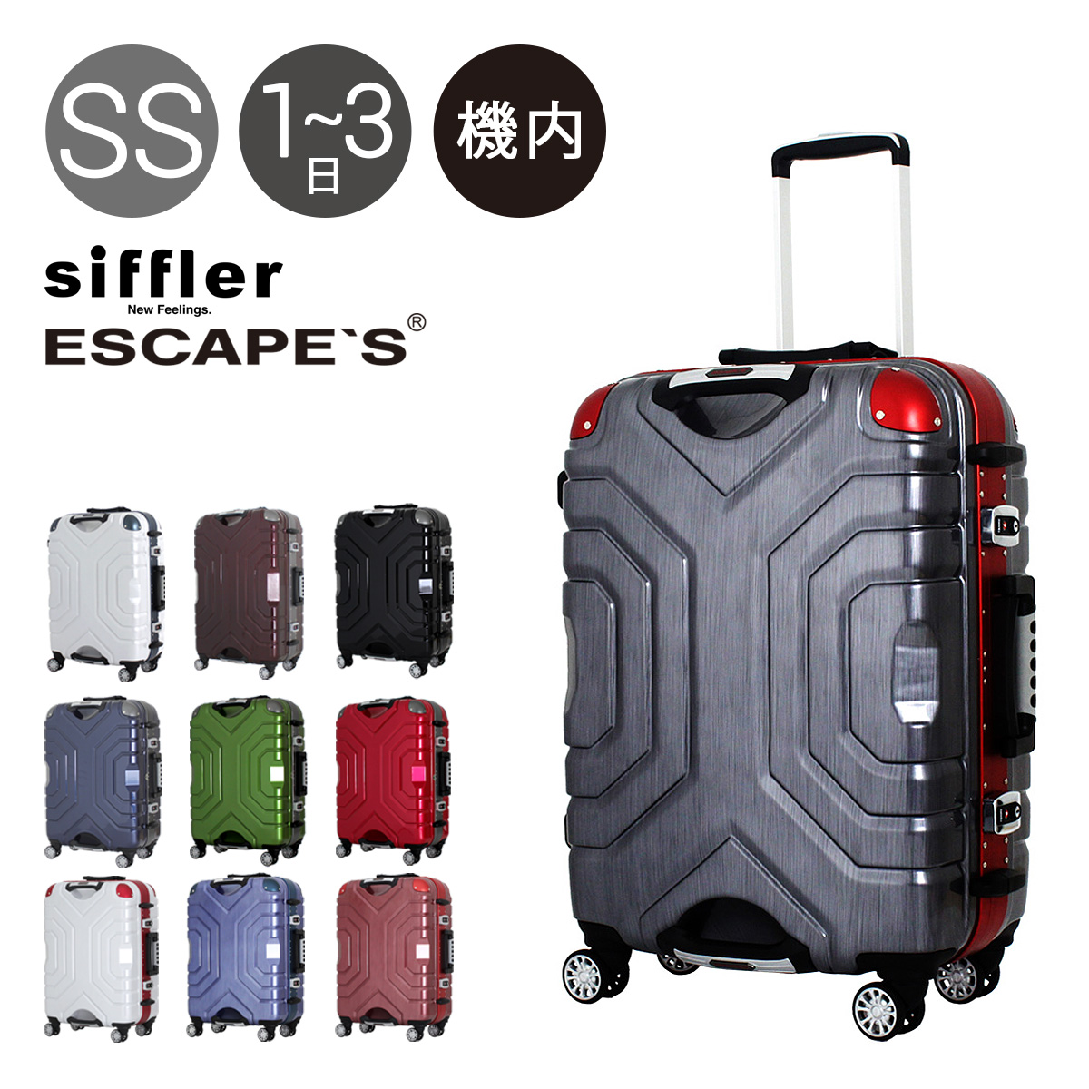 シフレ スーツケース 44cm エスケープ グリップマスター B5225T-44 Siffler ESCAPE'S キャリーケース 1年保証 TSAロック搭載 [PO10][bef]