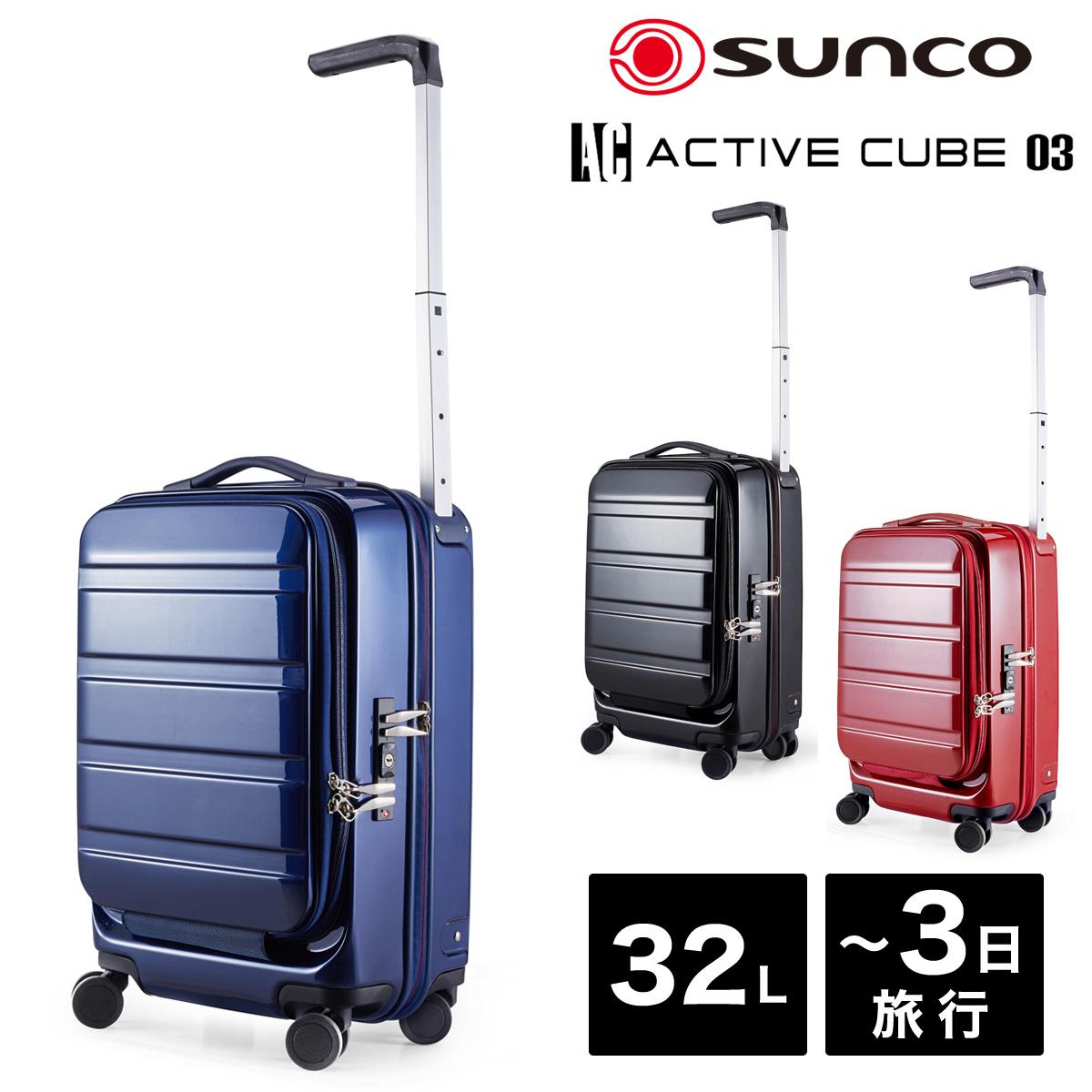 サンコー スーツケース 49cm 32L 2.8kg ハード 機内持ち込み AC03-48 キャリーケース 静音 フロントオープン SUNCO アクティブキューブ3 [PO10][bef][即日発送]