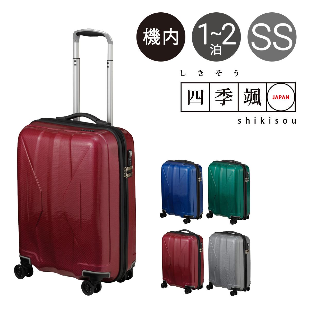 サンコー スーツケース 51cm 31L 2.5kg ハード 機内持ち込み RSK1-51 キャリーケース 静音 TSAロック搭載 SUNCO 四季颯 3年保証 [PO10][bef][即日発送]